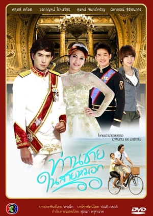 Tan Chai Nai Sai Mok 2012 (Thailand)
