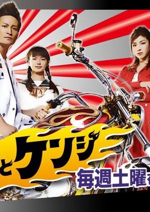 Yasuko to Kenji 2008 (Japan)