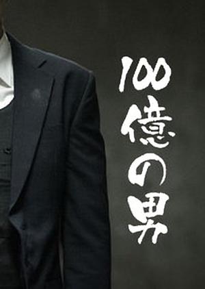 100 Oku no Otoko 1995 (Japan)
