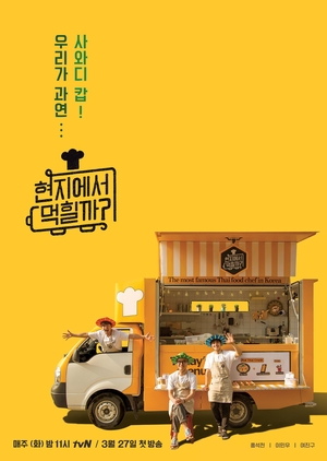 4 Wheeled Restaurant 2018 (South Korea)