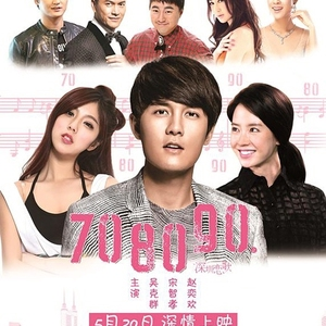 708090 - Shenzhen Love Story 2016 (China)