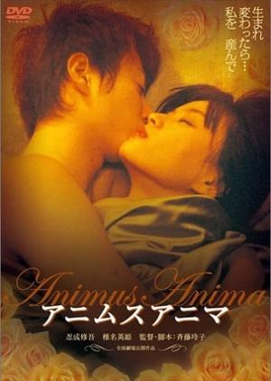 Animus anima 2005 (Japan)