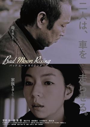 Bad Moon Rising 2015 (Japan)
