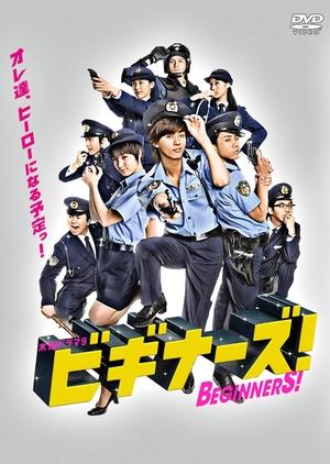 Beginners! 2012 (Japan)