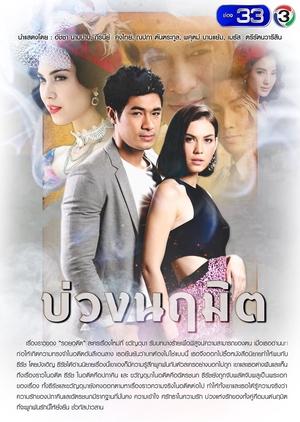 Buang Nareumit 2019 (Thailand)