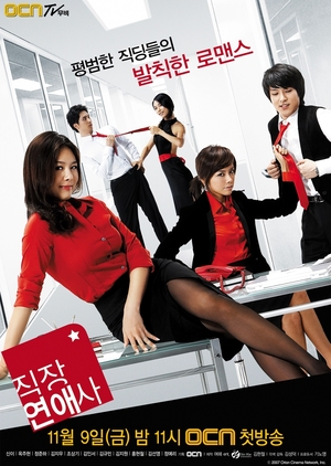 Company Love 2007 (South Korea)