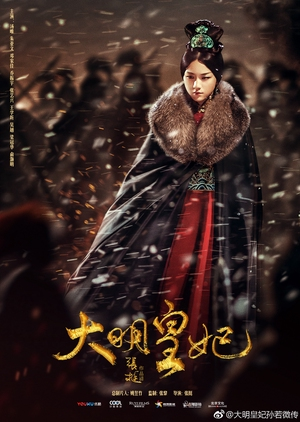 Empress of the Ming: Legend of Sun Ruowei 2019 (China)