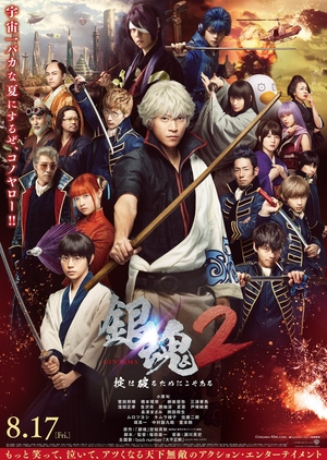 Gintama 2: Rules Are Meant To Be Broken 2018 (Japan)