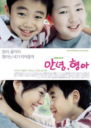 Hello, Brother 2005 (South Korea)