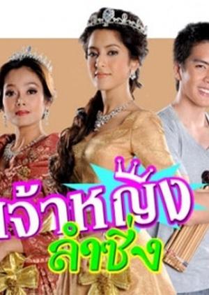 Jao Ying Lum Sing 2008 (Thailand)