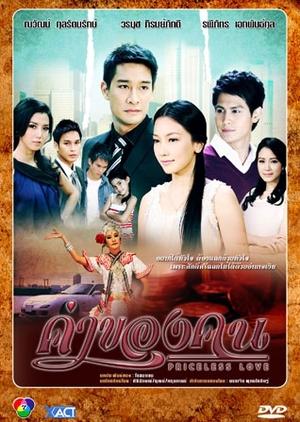 Kha Khong Khon 2011 (Thailand)