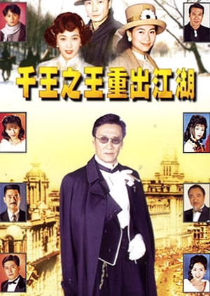 King of Gamblers 1996 (Hong Kong)