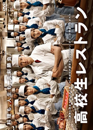 Koukousei Restaurant 2011 (Japan)
