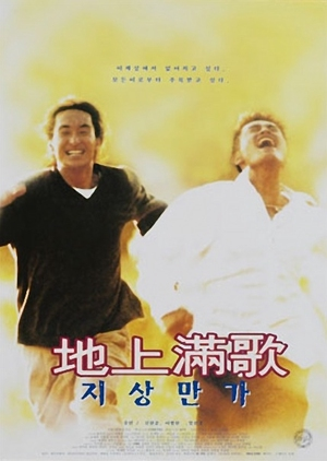 Lament 1997 (South Korea)