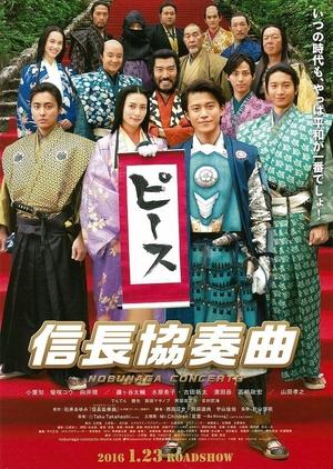 Nobunaga Concerto: The Movie 2016 (Japan)
