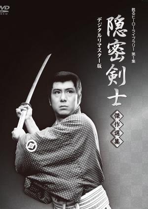 Onmitsu Kenshi: Season 1 1962 (Japan)