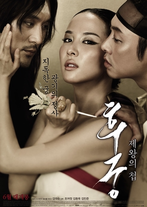 Royal Concubine: Concubine of King 2012 (South Korea)