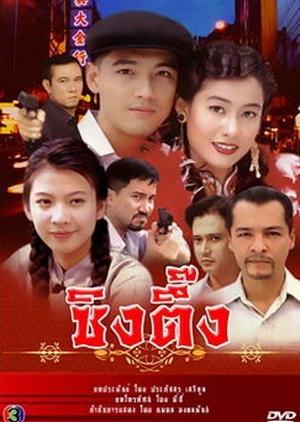 Sing Tueng 2001 (Thailand)