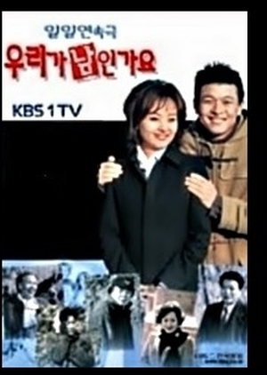 Tender Hearts 2001 (South Korea)