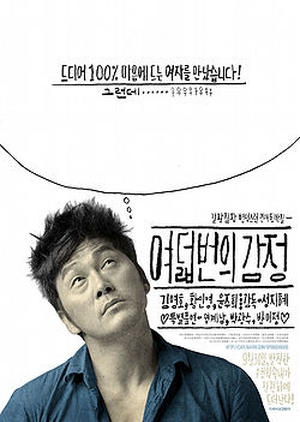 The 8 Sentiments 2010 (South Korea)