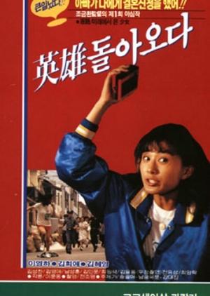 The Hero Returns 1987 (South Korea)
