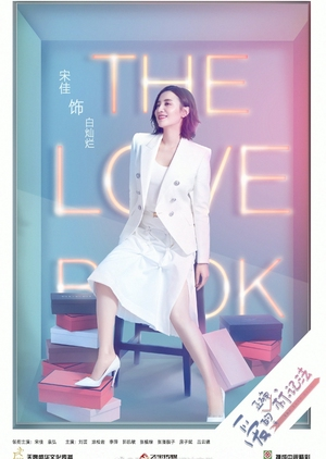The Love Book 2019 (China)