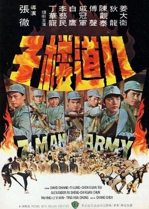 7 Man Army 1976 (Hong Kong)