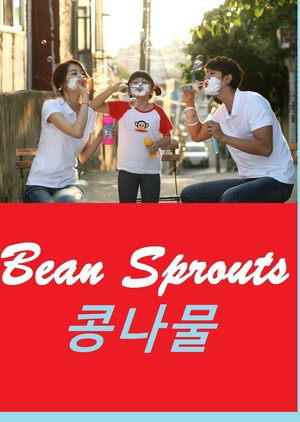 Bean Sprouts 2019 (South Korea)