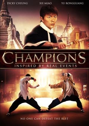 Champions 2008 (Hong Kong)