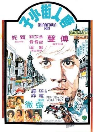 Chinatown Kid 1977 (Hong Kong)