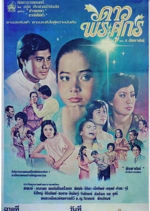 Dao Pra Sook 1981 (Thailand)