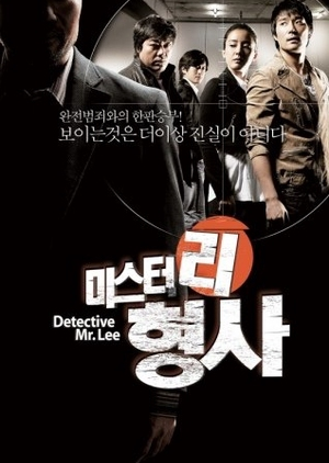 Detective Mr. Lee 2008 (South Korea)