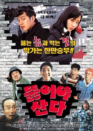 Dig or Die 2002 (South Korea)