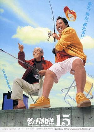 Free and Easy 15: No Tomorrow For Hama-Chan 2004 (Japan)