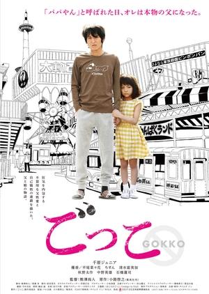 Gokko 2018 (Japan)
