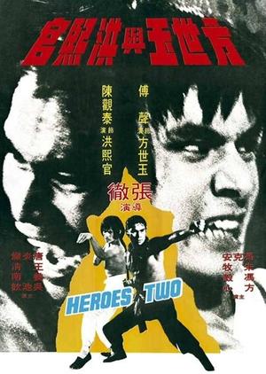 Heroes Two 1974 (Hong Kong)