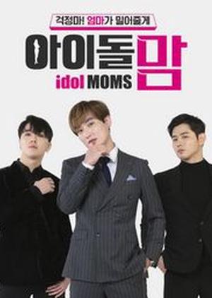 Idol Moms 2018 (South Korea)