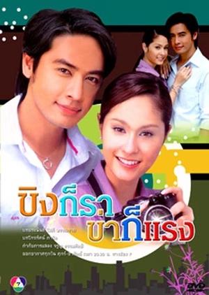 Khing Kor Rar Khar Kor Rang 2006 (Thailand)
