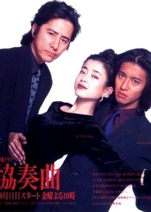 Kyosokyoku 1996 (Japan)