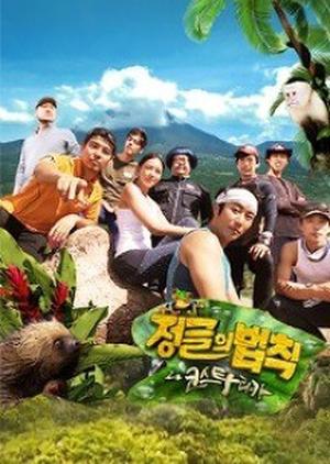 Law of the Jungle in Costa Rica 2014 (South Korea)