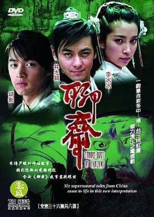 Liao Zhai Zhi Yi 2005 (China)