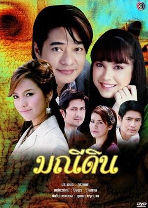 Ma Nee Din 2007 (Thailand)