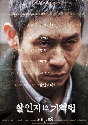 Memoir of a Murderer 2017 (South Korea)