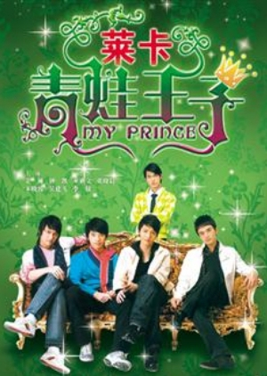 My Prince 2007 (China)