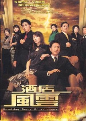 Revolving Doors of Vengeance 2005 (Hong Kong)