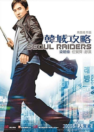 Seoul Raiders 2005 (Hong Kong)