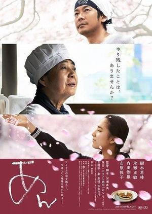 Sweet Bean 2015 (Japan)