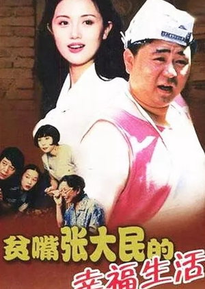 The Happy Life of Talkative Zhang Damin 1998 (China)