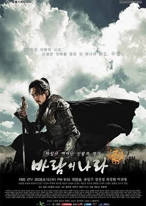 The Kingdom of the Winds 2008 (South Korea)