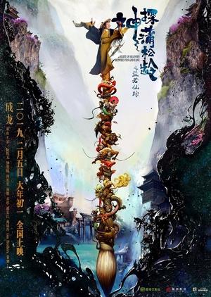 The Knight of Shadows Between Yin and Yang 2019 (China)